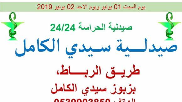صيدلية الحراسة بالقصر الكبير يوم السبت 01 يونيو ويوم الاحد 02 يونيو 2019