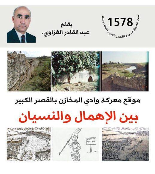 بمناسبة ذكرى معركة وادي المخازن ( 04 غشت 1578 م ) :  موقع معركة وادي المخازن بالقصر الكبير بين الإهمال والنسيان