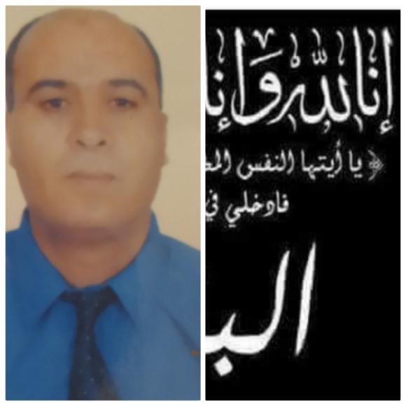 تعزية : المرحوم عبد السلام الكويري إلى رحمة الله