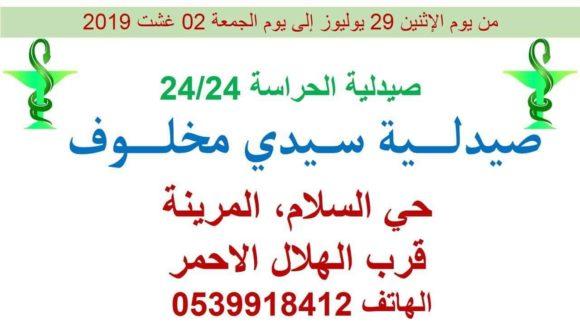 صيدلية الحراسة بالقصر الكبير من يوم الإثنين 29 يوليوز إلى يوم الجمعة 02 غشت 2019