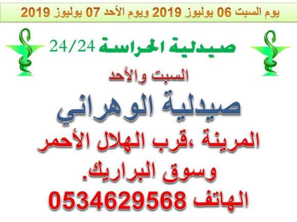صيدلية الحراسة بالقصر الكبير يوم السبت 06 يوليوز 2019 ويوم الأحد 07 يوليوز 2019