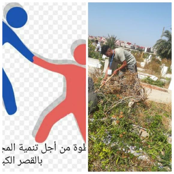 """جمعية """" خطوة"""" في خطوة  إيجابية لتنظيف مقبرة مولاي علي بوغالب"""