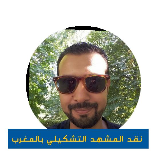 نقد المشهد التشكيلي بالمغرب
