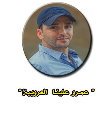 """""""عمرو علينا العروبية """""""