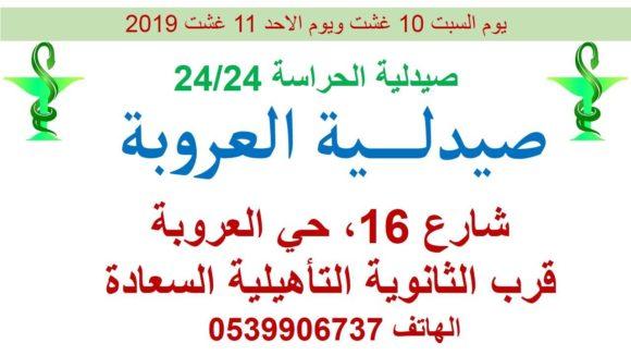 صيدلية الحراسة بالقصر الكبير يوم السبت 10 غشت ويوم الاحد 11 غشت 2019: