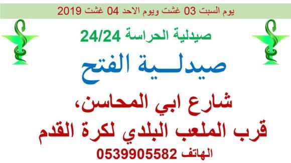 صيدلية الحراسة بالقصر الكبير يوم السبت 03 غشت ويوم الاحد 04 غشت 2019