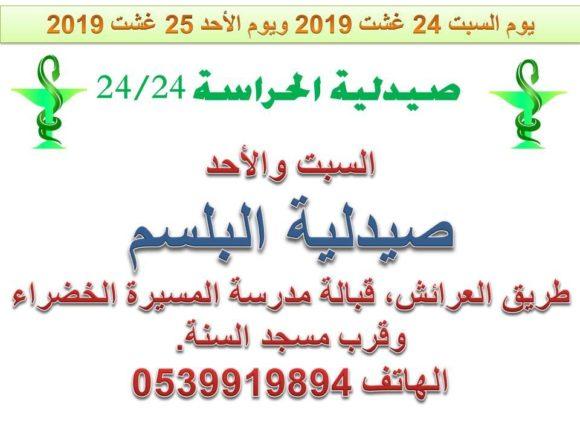 صيدلية الحراسة بالقصر الكبير يوم السبت 24 غشت 2019 ويوم الأحد 25 غشت 2019