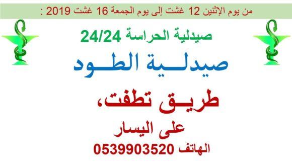 صيدلية الحراسة بالقصر الكبير من يوم الإثنين 12 غشت إلى يوم الجمعة 16 غشت 2019