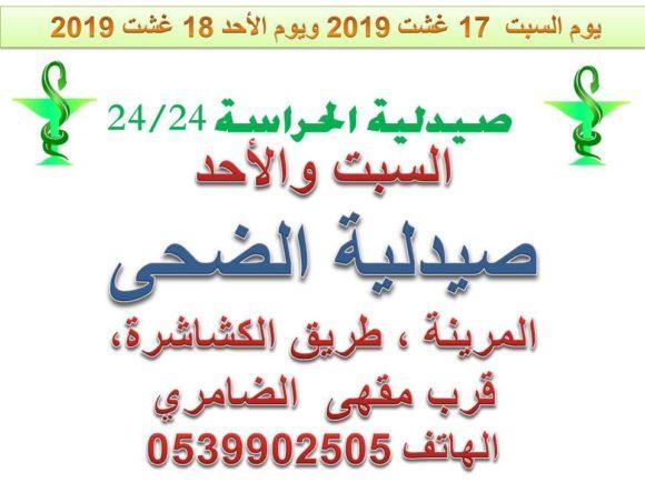 صيدلية الحراسة بالقصر الكبير ليوم السبت 17 غشت 2019 ويوم الأحد 18 غشت 2019