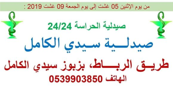 صيدلية الحراسة بالقصر الكبير من يوم الإثنين 05 غشت إلى يوم الجمعة 09 غشت 2019