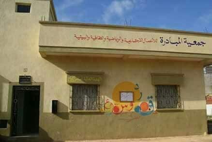 جمعية المبادرة تستقبل طلبات مربيات التعليم الأولي