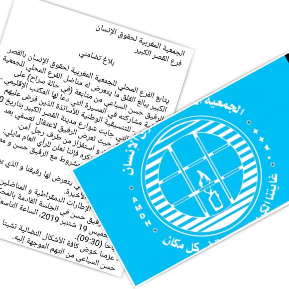 بلاغ تضامني للجمعية المغربية لحقوق الانسان بالقصر الكبير