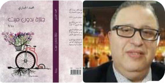"""أقــلام مهاجـــــرة: مع محمد الجباري في تجربته الروائية """"جنازة بدون ميت"""""""