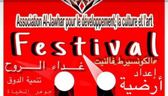 القصر الکبیر : مهرجان الکونسیرط فالنیت