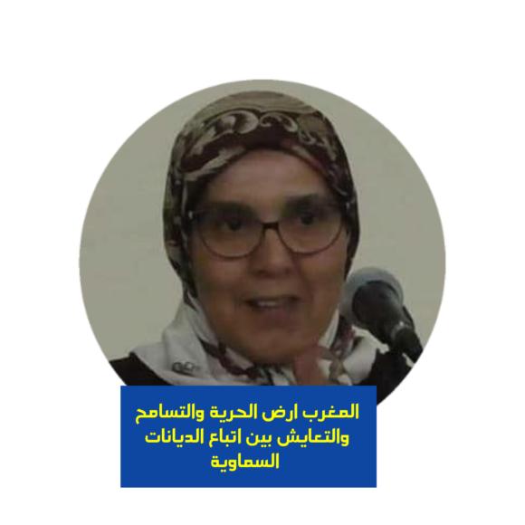 المغرب أرض الحرية والتسامح والتعايش بين أتباع الديانات السماوية