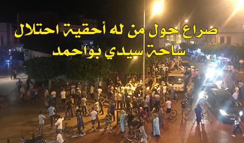 صراع حول من له أحقية احتلال ساحة سيدي بواحمد