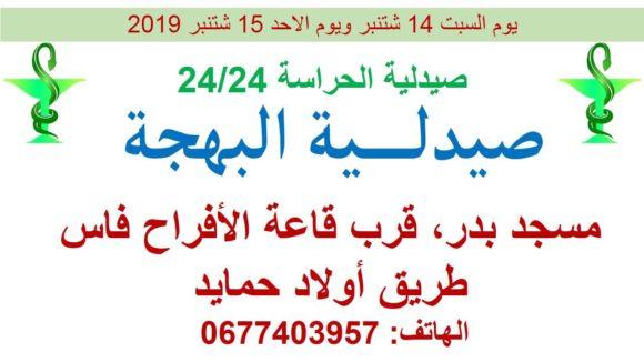 صيدلية الحراسة بالقصر الكبير ليوم السبت 14 شتنبر ويوم الاحد 15 شتنبر 2019