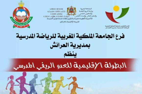 حلبة العمران تحتضن الاربعاء القادم البطولة الإقليمية العدو الريفي المدرسي