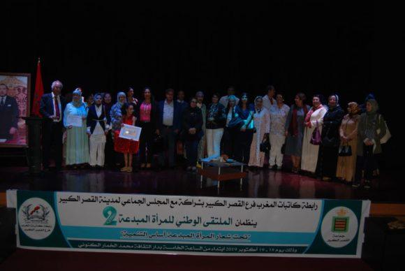 رفع الستار عن الملتقى الوطني 2 للمرأة المبدعة بالقصر الكبير