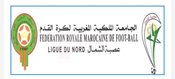 توزيع فرق القصر الكبير بمجموعات عصبة الشمال لكرة القدم القسم 3