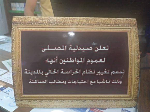 صيدلية المصلى تقف بجانب الساكنة وتطالب بتغيير نظام الحراسة الحالي
