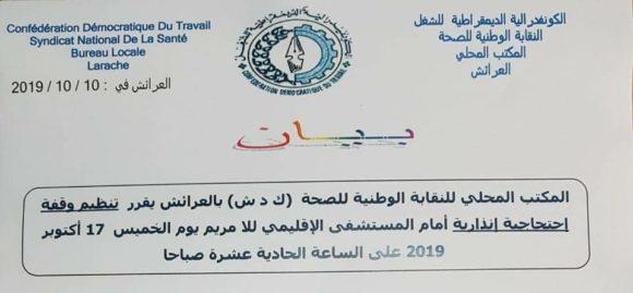 (ك د ش) النقابة الوطنية للصحة بالعرائش تقرر تنظيم وقفة إحتجاجية إنذارية أمام المستشفى الإقليمي للا مريم يوم الخميس 17 أكتوبر الجاري