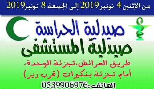 صيدلية الحراسة بالقصر الكبير من الاثنين 4 نونبر 2019 إلى الجمعة 8 نونبر 2019