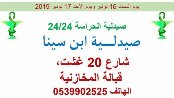 صيدلية الحراسة بالقصر الكبير ليوم السبت 16 نونبر ويوم الاحد 17 نونبر 2019