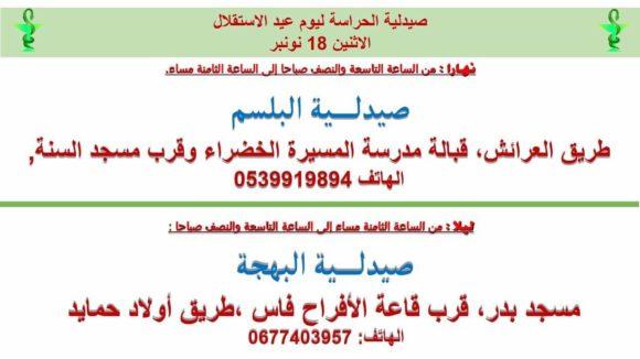 صيدلية الحراسة ليوم عيد الاستقلال الاثنين 18 نونبر2019