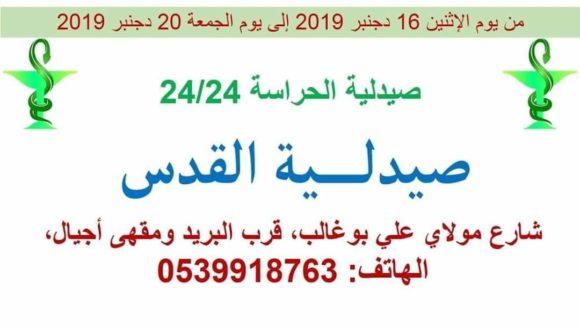 صيدليةالحراسة بالقصرالكبير من يوم الإثنين 16 دجنبر 2019 إلى يوم الجمعة 20 دجنبر 2019