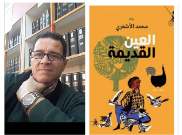 التشظي والبناء الروائي في: العين القديمة* للروائي المغربي محمد الأشعري