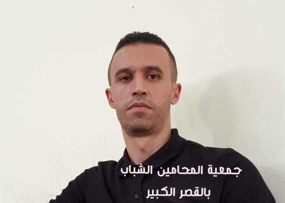 ذ . محمد المجدوب كاتبا عاما لجمعية المحامين الشباب بالقصر الكبير
