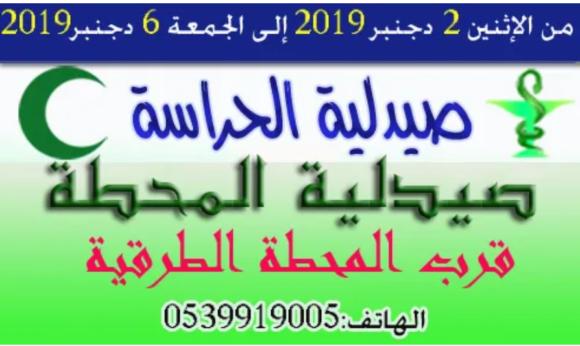 صيدلية الحراسة من الاثنين 2 دجنبر 2019 إلى الجمعة 6 دجنبر 2019