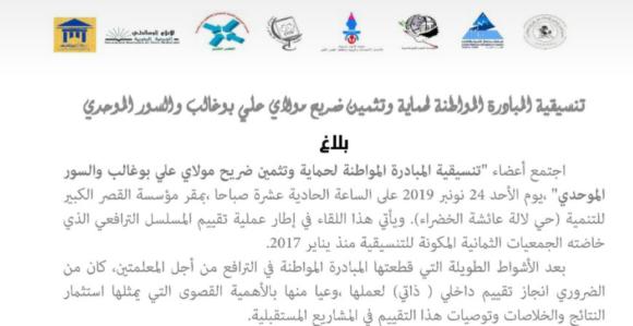 بلاغ تنسيقية المبادرة المواطنة لحماية وتثمين ضريح مولاي علي بوغالب والسور الموحدي