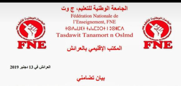 المكتب الاقليمي بالعرائش للجامعة الوطنية للتعليم _ التوجه الديمقراطي في بيان تضامني