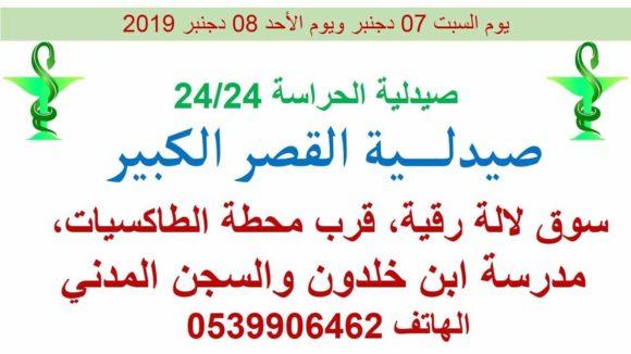 .صيدلية الحراسة بالقصر الكبير ليوم السبت 07 دجنبر ويوم الأحد 08 دجنبر 2019