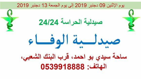 صيدلية الحراسة بالقصر الكبير من يوم الإثنين 09 دجنبر 2019 إلى يوم الجمعة 13 دجنبر 2019