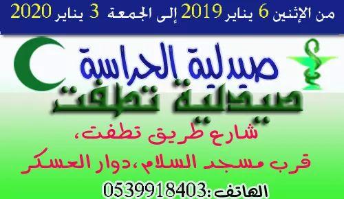 صيدلية الحراسة من الاثنين 6 يناير 2019 إلى الجمعة 10 يناير2020 بالقصر الكبير