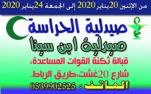 صيدلية الحراسة بالقصر الكبير من الاثنين 20 يناير 2020 الى الجمعة 24 يناير 2020