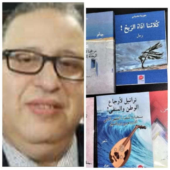 الحصيلة الأدبية والفكرية لمغاربة العالم لسنة 2019 ـ الجزء الأول في صنف الروايةـ