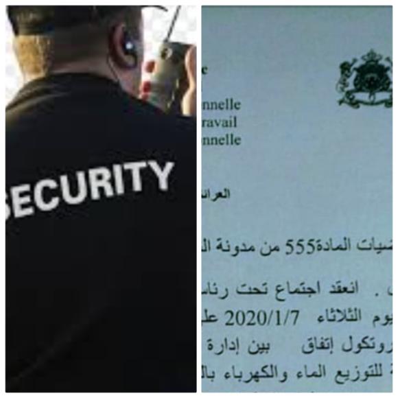 ملف حراس أمن الوكالة يعرف طريقه للحل بتوقيع اتفاق اجتماعي مع شركة المناولة ..