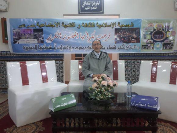""""""" الأسرة و التحديات المعاصرة من منظور السيرة النبوية """" موضوع ندوة من تنظيم الجمعية الاسلامية بالقصر الكبير"""