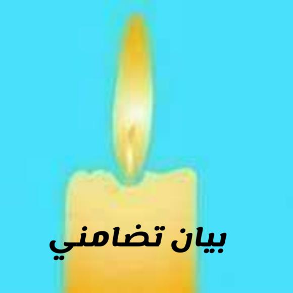 في بيان تضامني للاشتراكي الموحد : المطالبة بتنظيم مناظرة محلية للتفكير الجماعي في احتلال الملك العمومي