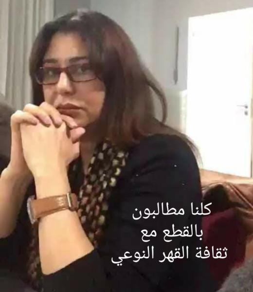 كلنا مطالبون بالقطع مع ثقافة القهر النوعي..