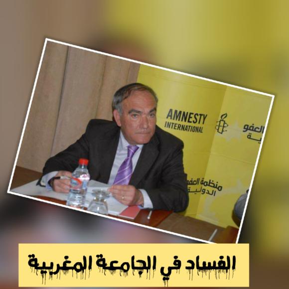 الفساد في الجامعة المغربية