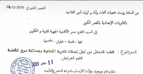 إحداث إعدادية بجماعة سوق الطلبة موضوع مراسلات لجمعية أباء علال بن عبد الله و الطبري الإعدادية