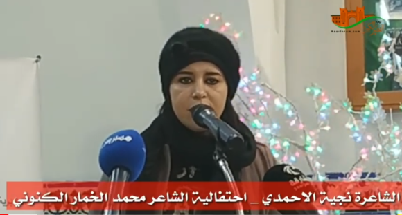 مشاركة الشاعرة نجية الاحمدي في احتفالية الشاعر محمد الخمار الكتوني