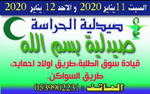 صيدلية الحراسة السبت 11 يناير 2020 والاحد 12 يناير 2020 بالقصر الكبير