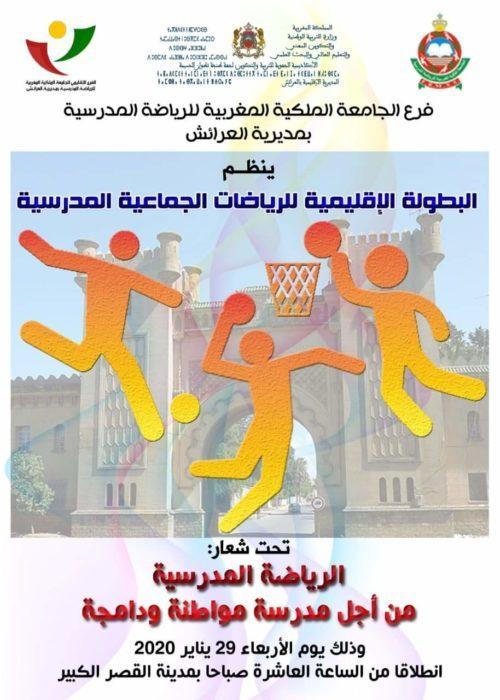 القصر الكبير : البرنامج الكامل للبطولة الإقليمية للرياضات الجماعية المدرسية