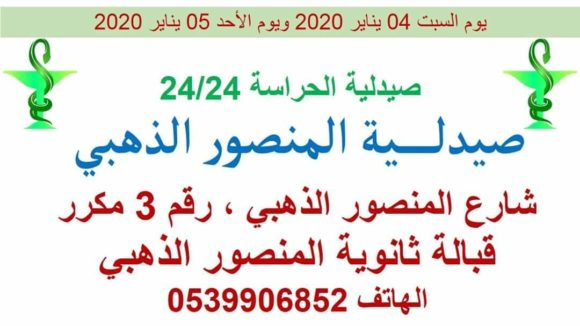 صيدلية الحراسة بالقصر الكبير يوم السبت 04 يناير 2020 ويوم الأحد 05 يناير 2020